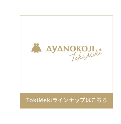 TokiMeki特設サイトはこちら