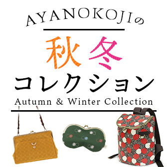 秋冬コレクション