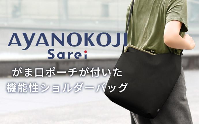 がま口縦型ワンショルダーバッグ【Sarei コーデュラ(R)Eco Fabric】