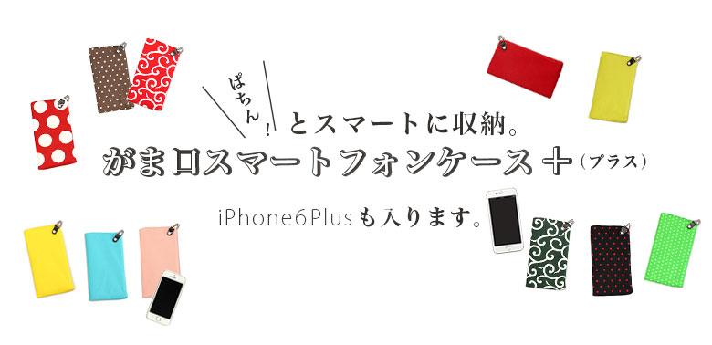 がま口スマートフォンケース+