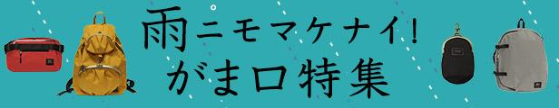 雨ニモマケナイ!がま口特集