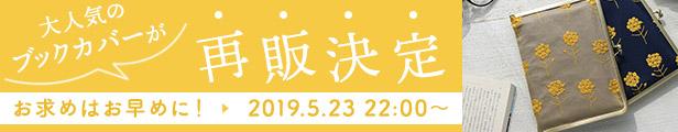 がま口ブックカバー【菜の花刺繍】