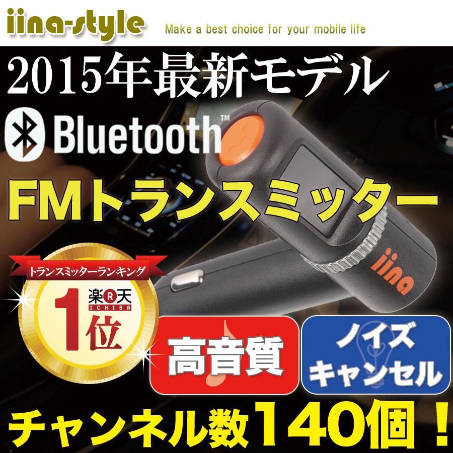 iina-style FMトランスミッター