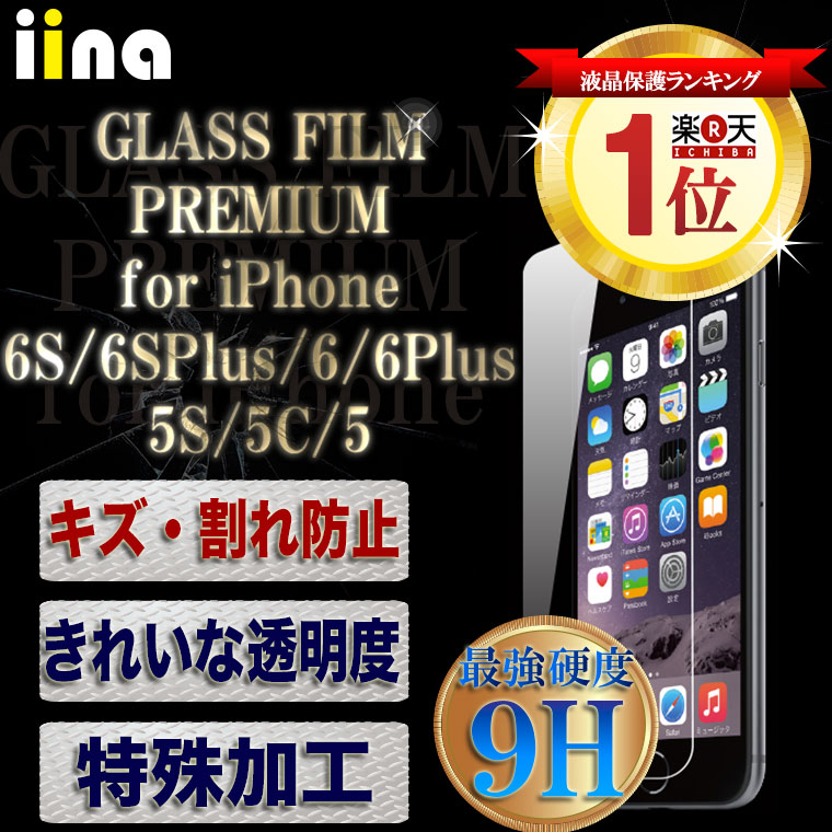 iina-style 強化ガラスフィルム