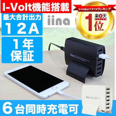iina-style 6ポートUSB充電器