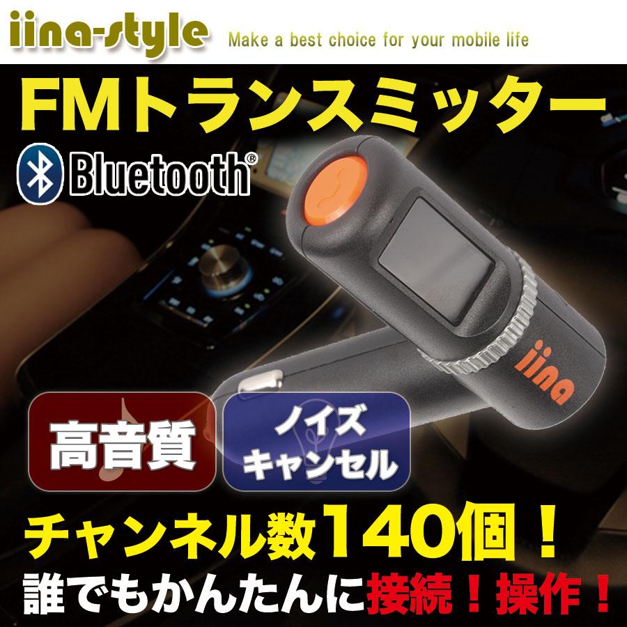 FM トランスミッター Bluetooth トランスミッター 高音質 無線 ワイヤレス 音楽 車 iPhone Android 充電 12V 24V ブルートゥース カーオーディオ アイフォン アンドロイド