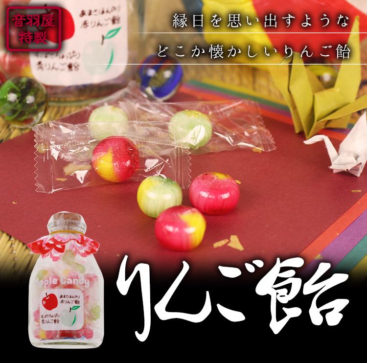 りんご飴 リンゴ味 お土産 岐阜銘菓 120g 和菓子 音羽屋 :H00363 ...