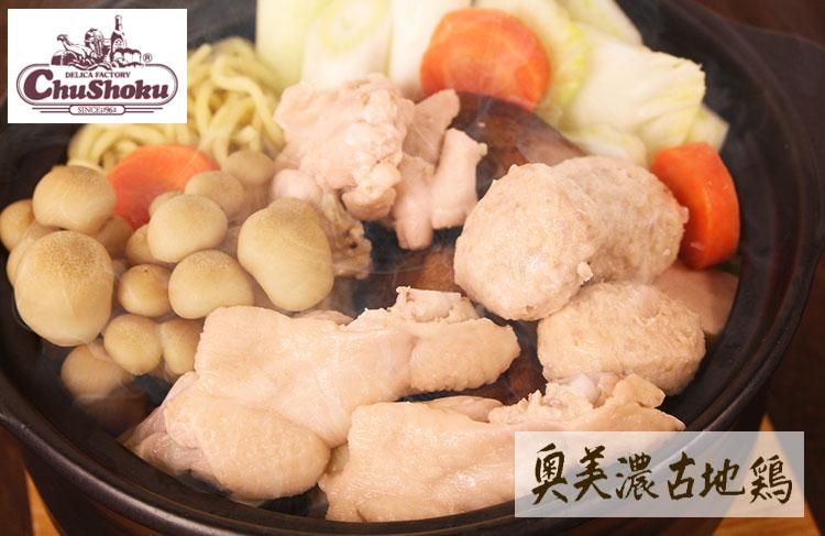 奥美濃古地鶏鍋