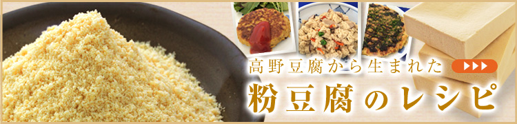 粉豆腐のレシピ