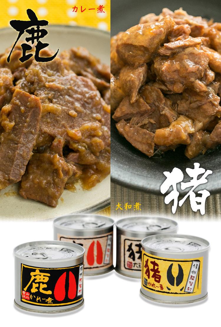 鹿肉と猪肉の缶詰