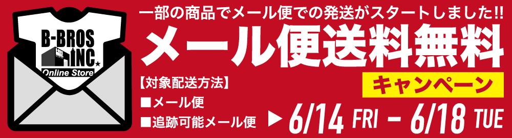 期間限定メール便送料無料キャンペーン開催中!! ■開催期間:6月14日(金)〜6月18日(火)