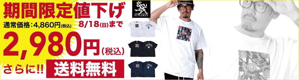 人気のTシャツが期間限定値下げ!! さらに!!送料無料