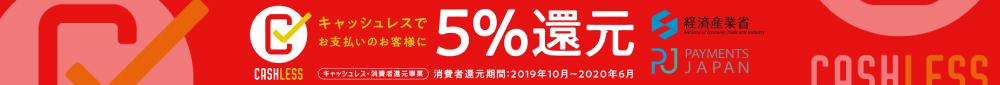 キャッシュレス決済ならPayPayボーナスライトを5%還元! ■還元期間:2019年10月1日(火)0:00〜2020年6月30日(火)23:59