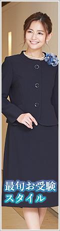 2019お受験スーツ