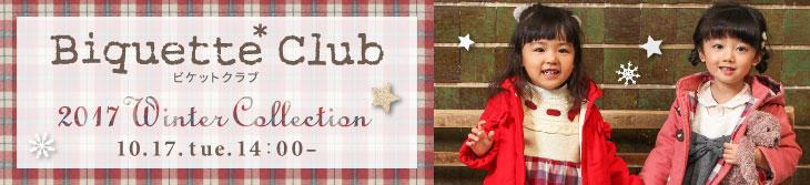 Biquette Club(ビケットクラブ)子供服 冬物 ウィンターコレクション