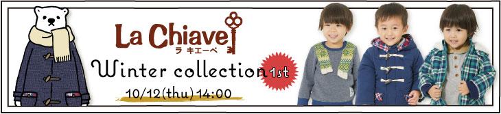 La Chiave(ラキエーベ)子供服 冬物 ウィンターコレクション