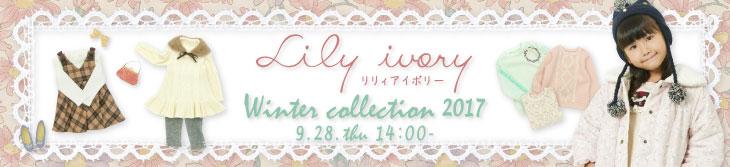 Lily ivory(リリィアイボリー)子供服 冬物 ウィンターコレクション
