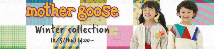 mother goose(マザーグース)子供服 冬物 ウィンターコレクション