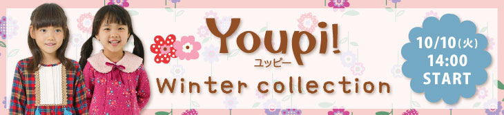 Youpi!(ユッピー!)子供服 冬物 ウィンターコレクション