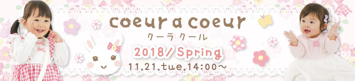 coeur a coeur(クーラクール)子供服・ベビー服 春物 スプリングコレクション