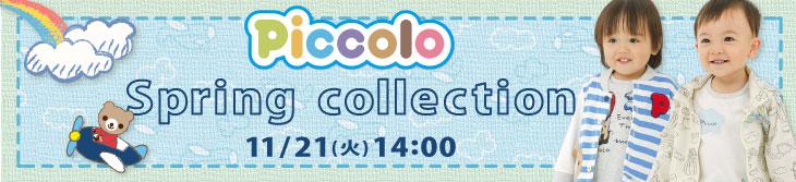 Piccolo(ピッコロ)子供服・ベビー服 春物 スプリングコレクション