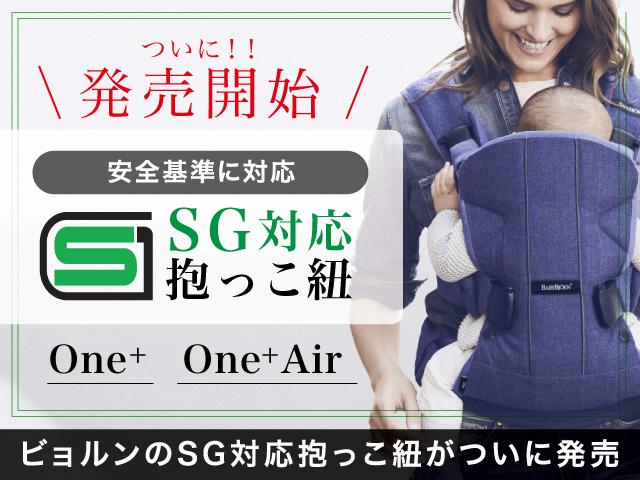 【SGモデル】ベビービョルン ベビーキャリアONEプラスAir