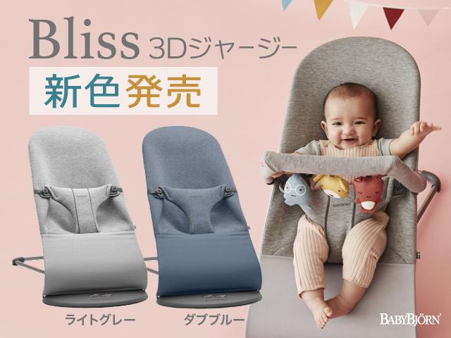 BabyBjorn(ベビービョルン) バウンサーBliss 3Dジャージー