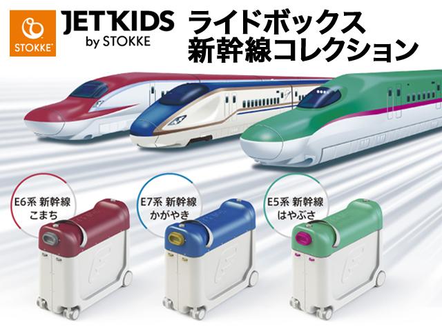 STOKKE JETKIDS(ストッケジェットキッズ) ジェットキッズbyストッケ ライドボックス E5系 はやぶさ E6系 こまち E7系 かがやき