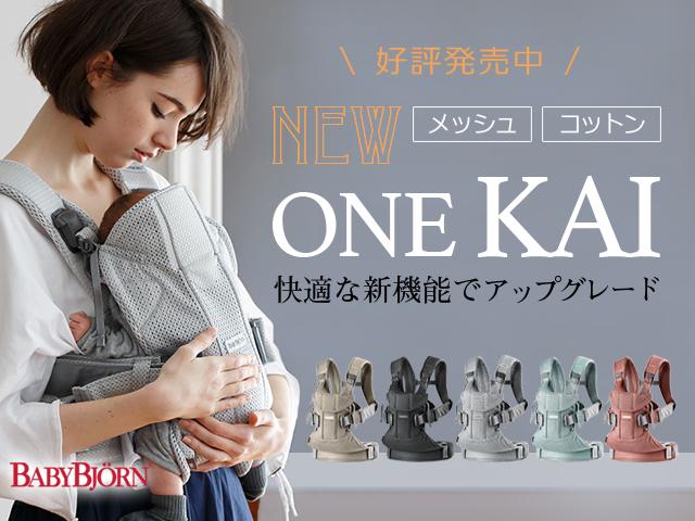 ベビーキャリア ONE KAI Air