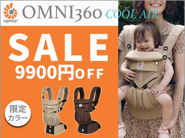 OMNI360 SALE