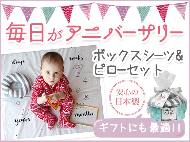 COPIII LUMII(コピールミ) Make a Wish BOXシーツ&ピロー