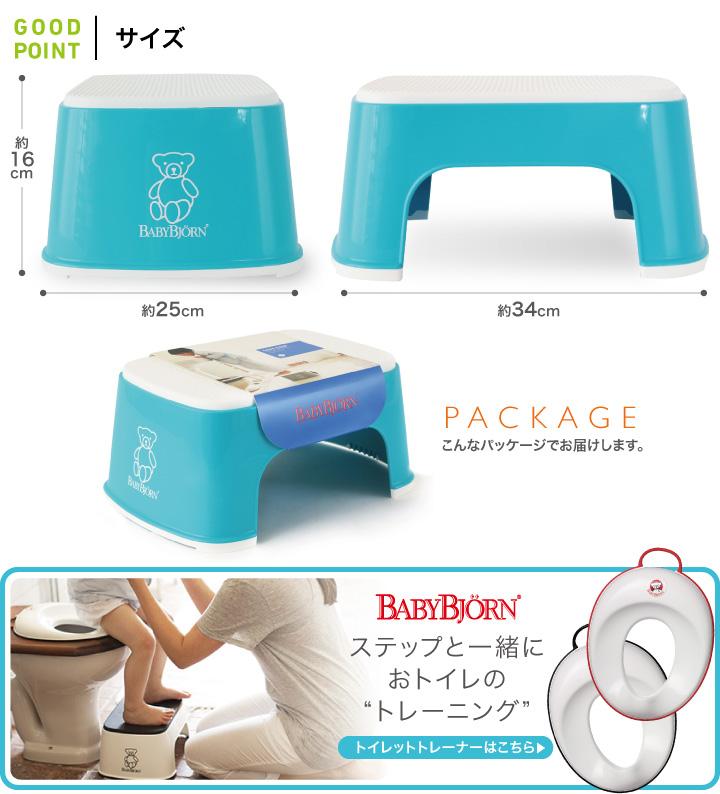 ベビービョルン ステップ耐荷重60kgで赤ちゃんからこども、大人も使うのにちょうどいいサイズ。