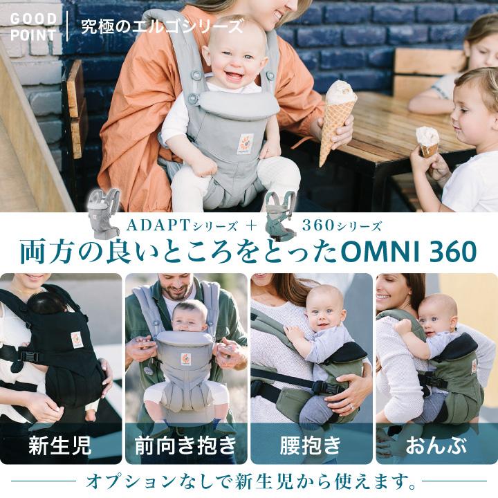 ベビー オムニ 360 エルゴ