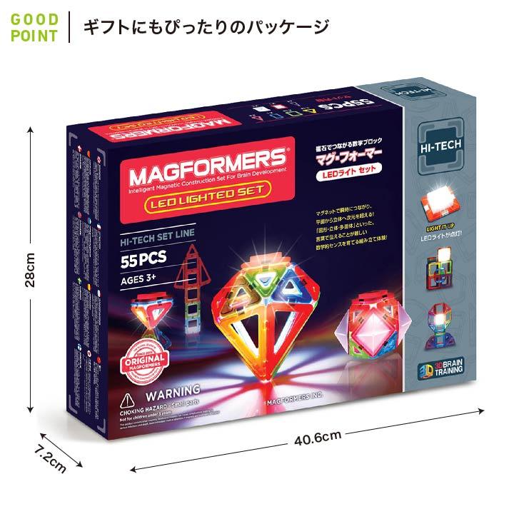 ボーネルンド マグフォーマー LEDライトセット 55ポイント3 ボーネルンド マグフォーマー LEDライトセット 55 パッケージ