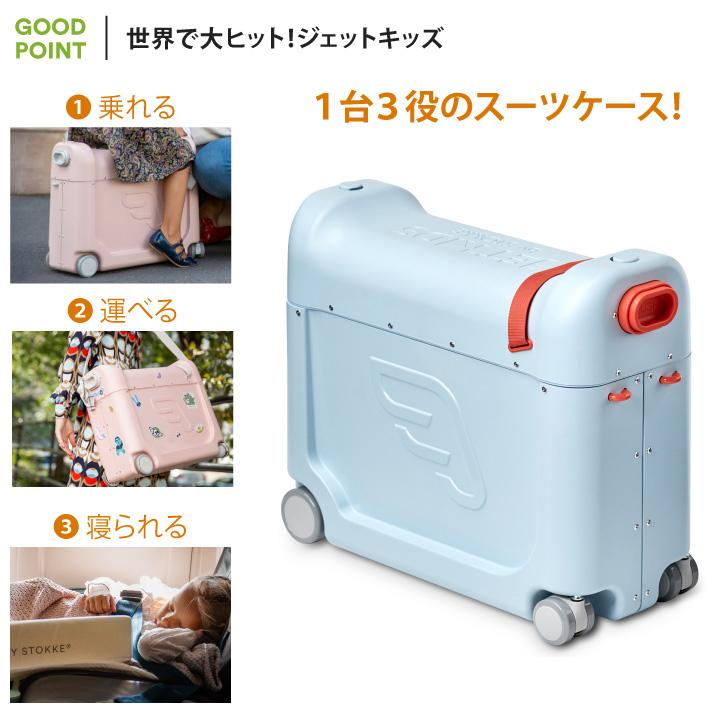 STOKKE JETKIDS(ストッケジェットキッズ) ジェットキッズ ベッドボックス子供用スーツケース