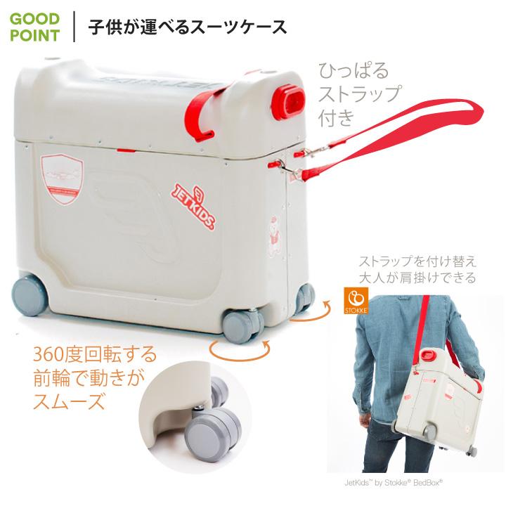 STOKKE JETKIDS(ストッケジェットキッズ) ジェットキッズ ベッドボックス前輪が360度回転するスーツケース