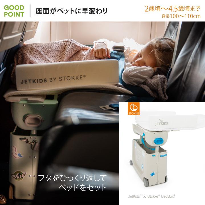 STOKKE JETKIDS(ストッケジェットキッズ) ジェットキッズ ベッドボックス飛行機や新幹線の座席と組み合わせてベッドとして使える