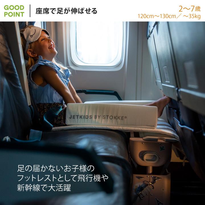 STOKKE JETKIDS(ストッケジェットキッズ) ジェットキッズ ベッドボックス新幹線や飛行機で足が伸ばせるから快適
