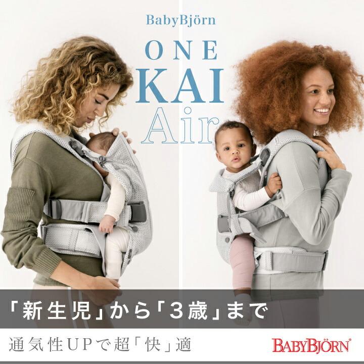 BabyBjorn(ベビービョルン) ONE KAI Air
