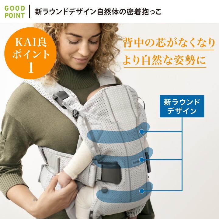 BabyBjorn(ベビービョルン) ONE KAI Air新ラウンドデザイン自然体の密着抱っこ