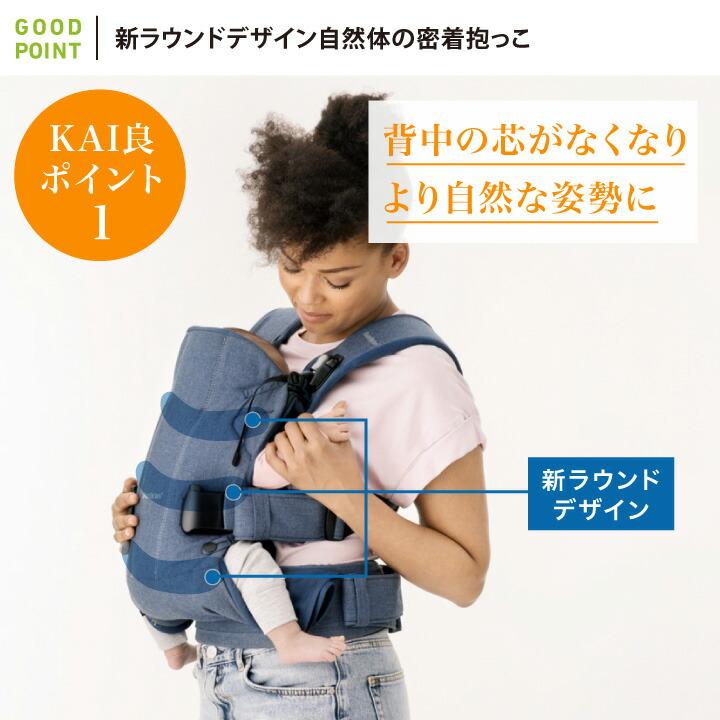 BabyBjorn(ベビービョルン) ONE KAI新ラウンドデザイン自然体の密着抱っこ