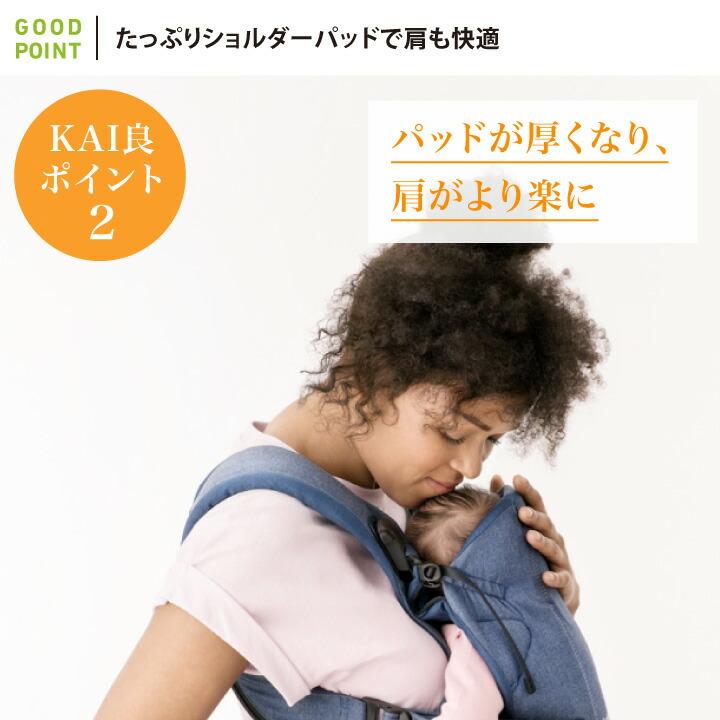 BabyBjorn(ベビービョルン) ONE KAIたっぷりショルダーパッドで肩も快適