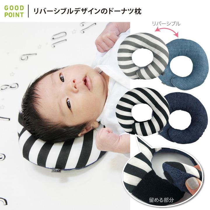 COPIII LUMII(コピールミ) Make a Wish BOXシーツ&ピローリバーシブルデザインのドーナツ枕