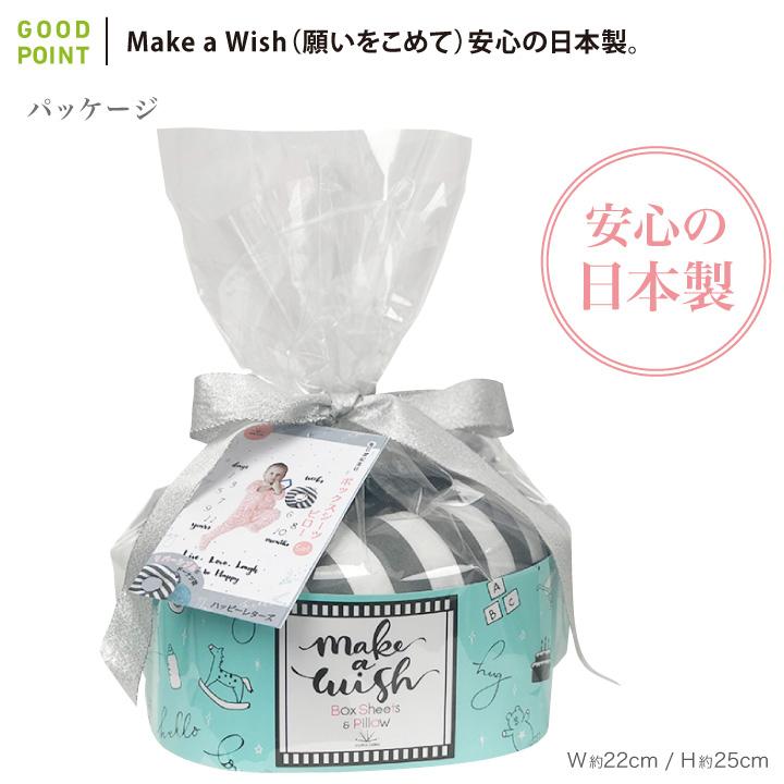 COPIII LUMII(コピールミ) Make a Wish BOXシーツ&ピローMake a Wish(願いをこめて)安心の日本製。