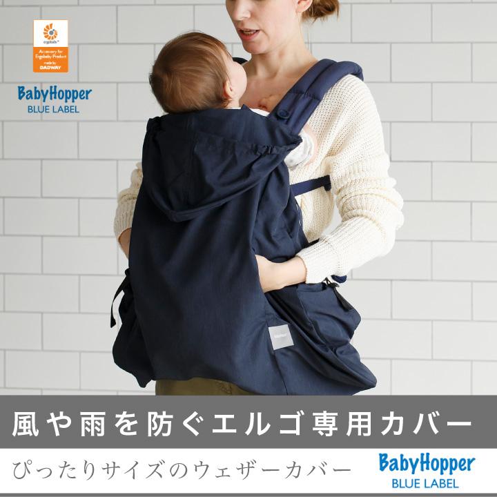 BabyHopper(ベビーホッパー) エルゴベビー キャリア用ウェザーカバー
