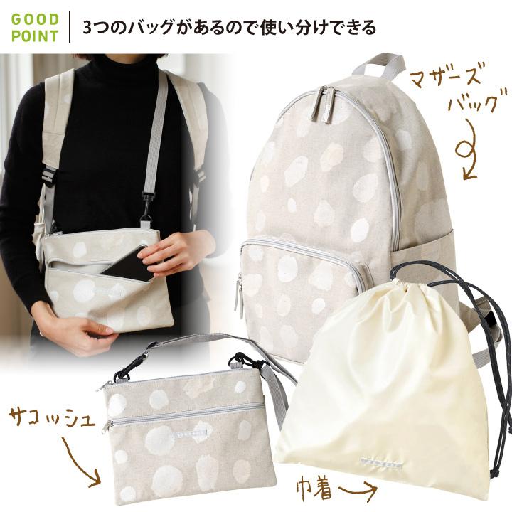 10mois(ディモア) サコッシュ・巾着つきマザーズリュック3つのバッグがあるので使い分けできる