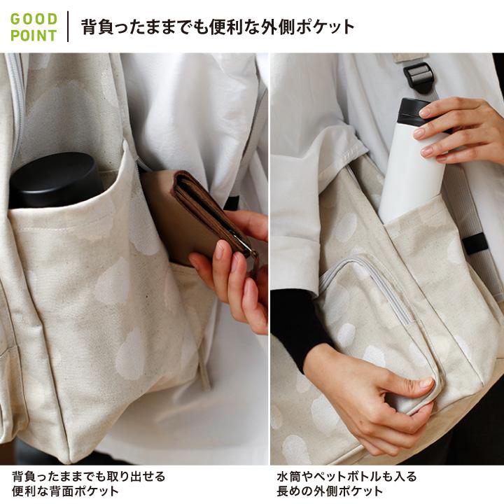 10mois(ディモア) サコッシュ・巾着つきマザーズリュック背負ったままでも便利な外側ポケット
