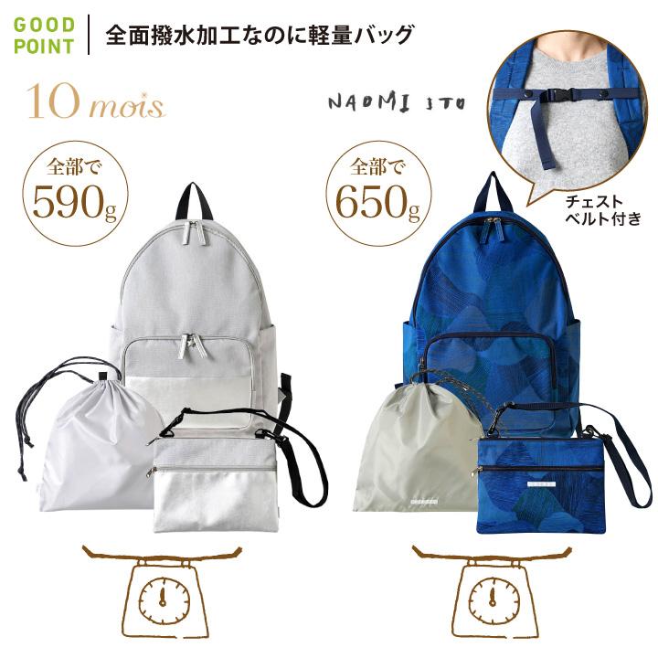 10mois(ディモア) サコッシュ・巾着つきマザーズリュック全面撥水加工なのに軽量バッグ