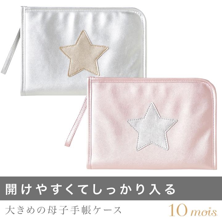 10mois(ディモア) 母子手帳ケース
