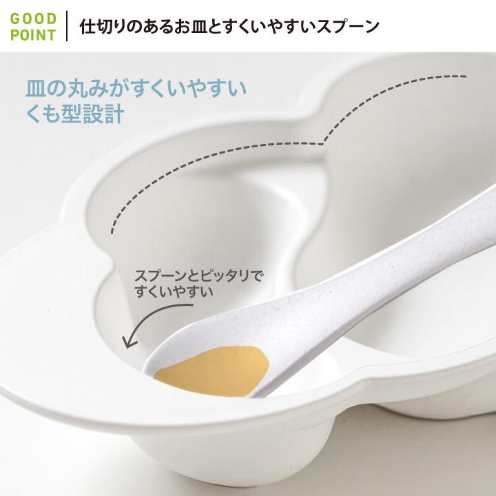 仕切りのあるお皿とすくいやすいスプーン